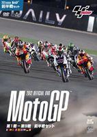2012MotoGP公式DVD 前半戦セット 9枚組 開幕戦カタールGP~第9戦イタリアGP [DVD]