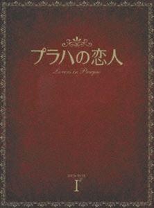 プラハの恋人 DVD-BOX I [DVD]
