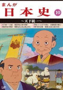 まんが日本史(10)~天下統一~ [DVD]