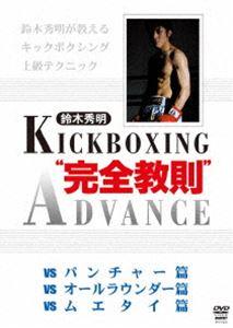"""鈴木秀明 キックボクシング""""完全教則""""アドバンス [DVD]"""