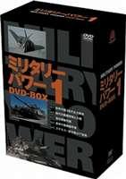 ミリタリー・パワーDVD-BOX1 [DVD]