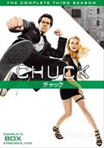 CHUCK/チャック〈サード・シーズン〉 コンプリート・ボックス [DVD]