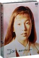 東京ラブストーリー DVD-BOX [DVD]