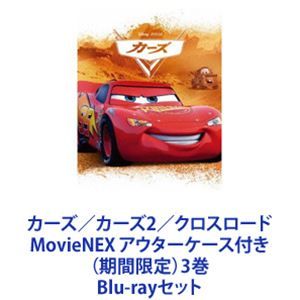 カーズ カーズ2 クロスロード 低廉 MovieNEX 注文後の変更キャンセル返品 3巻 期間限定 Blu-rayセット アウターケース付き