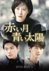 赤い月青い太陽 DVD-BOX1 [DVD]