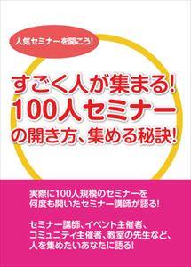 100人セミナーの開き方と秘訣 ~実際に100人規模のセミナーを開いた石武丈嗣の事例と方法~ [DVD]