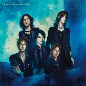 宇宙の詩 ~Higher and Higher~/悲壮美(初回限定盤B) [CD]
