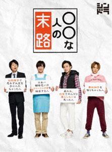 ○○な人の末路 [Blu-ray]