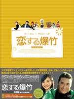 <title>恋する爆竹 DVD-BOX 新色追加 II DVD</title>