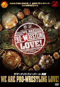 新日本プロレスリング&全日本プロ・レスリング創立40周年記念大会 サマーナイトフィーバー in 両国 We are Prowrestling Love! [DVD]