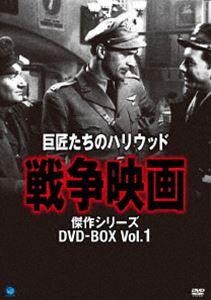 巨匠たちのハリウッド・シリーズ 戦争映画傑作選 DVD-BOX [DVD]