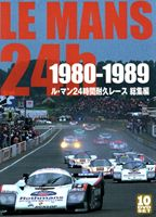 1980-1989 ル・マン24時間耐久レース 総集編 [DVD]