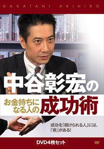 中谷彰宏術DVDセット [DVD]