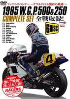 1985 W.G.P.500cc&250cc COMPLETE SET ~フレディ・スペンサー 奇跡のダブルタイトル獲得~ [DVD]