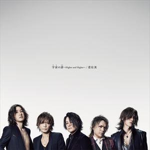 宇宙の詩 ~Higher and Higher~/悲壮美(通常盤)  [CD]