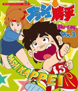 放送35周年記念企画 想い出のアニメライブラリー 第81集 ダッシュ勝平 Blu-ray Vol.2 [Blu-ray]