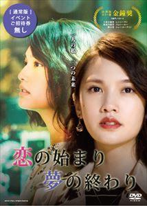 恋の始まり 夢の終わり DVD-BOX 通常版 [DVD]