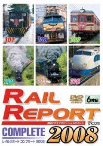 レイルリポート コンプリート 2008 2008年 レイルリポート(107号~112号)が見た鉄道界の動き [DVD]
