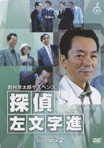 西村京太郎サスペンス 探偵 左文字進 DVD-BOX 2 [DVD]