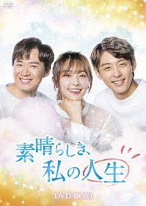 素晴らしき、私の人生 DVD-BOX1 [DVD]
