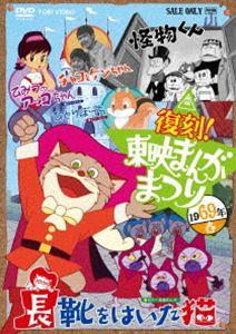 復刻!東映まんがまつり 1969年春 [DVD]