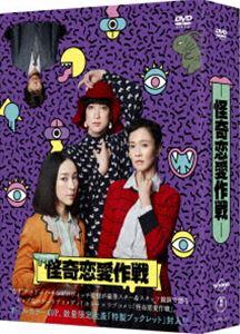 怪奇恋愛作戦 DVD BOX [DVD]