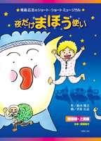 青島広志のショート・ショート・ミュージカル2 夜だけまほう使い 〈指導編〉〈上演編〉 [DVD]