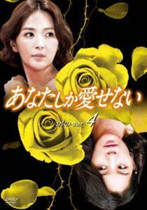 あなたしか愛せない DVD-BOX4 [DVD]