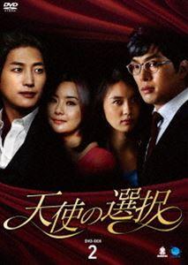 芸能人愛用 天使の選択 DVD-BOX2 [DVD]天使の選択 DVD-BOX2 [DVD], 川場村:e7522f9c --- canoncity.azurewebsites.net