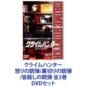 AL完売しました クライムハンター 怒りの銃弾 裏切りの銃弾 DVDセット 全3巻 通常便なら送料無料 皆殺しの銃弾