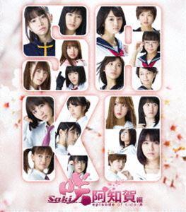 映画「咲-Saki-阿知賀編 episode of side-A」完全生産限定版(ジャージ同梱) [Blu-ray]