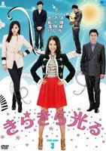 きらきら光る DVD-BOX 3 [DVD]