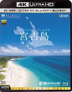 ビコム 4K Relaxes 宮古島【4K・HDR】~癒しのビーチ~ UltraHDブルーレイ&ブルーレイセット(Ultra HD Blu-ray) [Ultra HD Blu-ray]