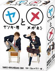 ヤンキー君とメガネちゃん DVD-BOX [DVD]
