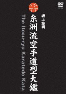 糸洲流空手道型大鑑 BOX [DVD]