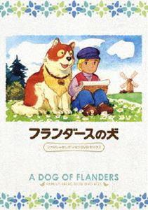 フランダースの犬 ファミリーセレクションDVDボックス [DVD]