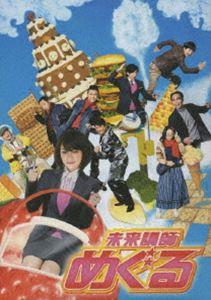 未来講師めぐる DVD-BOX [DVD]