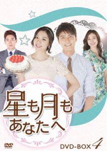 超可爱 DVD-BOX4 [DVD]星も月もあなたへ DVD-BOX4 [DVD], Tokyo Alice:0706b655 --- canoncity.azurewebsites.net