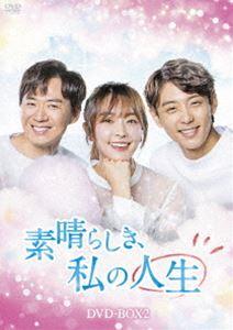 素晴らしき、私の人生 DVD-BOX2 [DVD]