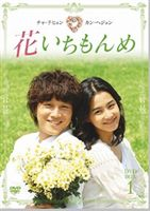 花いちもんめ DVD-BOX1 [DVD]