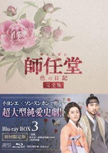 師任堂、色の日記<完全版>ブルーレイBOX3 [Blu-ray]
