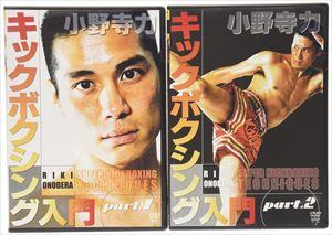 小野寺力 キックボクシング入門DVD-BOX [DVD]