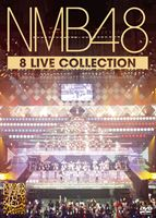 NMB48 8 LIVE COLLECTION [DVD]
