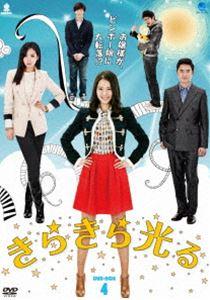 きらきら光る DVD-BOX 4 [DVD]