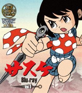 放送開始50周年記念企画 想い出のアニメライブラリー 第83集 サスケ Blu-ray Vol.1 [Blu-ray]