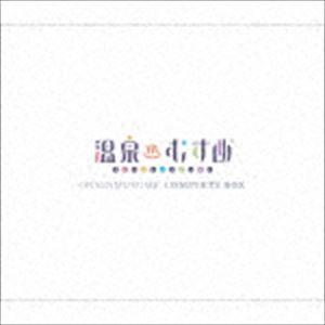 温泉むすめ / 温泉むすめコンプリートBOX(初回限定盤/3CD+Blu-ray) [CD]