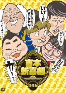 吉本新喜劇DVD-い″い″~!カーッ!おもしろくてすいません!いーいーよぉ~!アメちゃんあげるわよ!以上、あらっした!- [DVD]