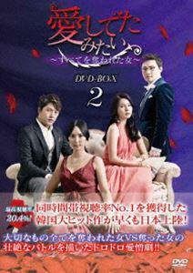 【WEB限定】 DVD-BOX2 [DVD]愛してたみたい~すべてを奪われた女~ DVD-BOX2 [DVD], 細入村:e0a42c8f --- canoncity.azurewebsites.net