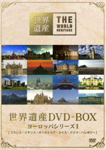 世界遺産 DVD-BOX ヨーロッパシリーズ I [DVD]