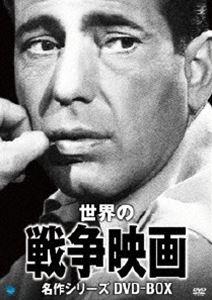 世界の戦争映画名作シリーズ DVD-BOX [DVD]